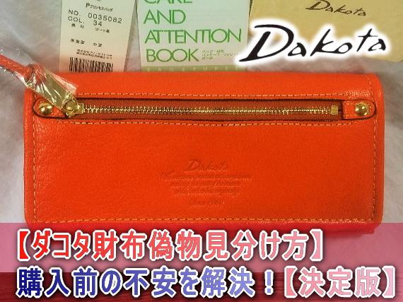 84bbe1377a17 DAKOTA【ダコタ財布偽物見分け方】購入前の不安を解決!【決定版】