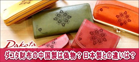 ecffd718a30d ダコタ財布の中国製は偽物?日本製との違いは?-購入前の不安を解決