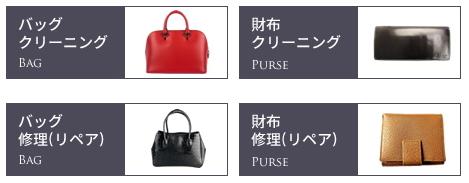 5be783baa54f この人気のリペアショップの特徴は修理やクリーニングの種類(バッグ、財布、靴、高級ブランド)の豊富さとカラーリングの対応もある点です。